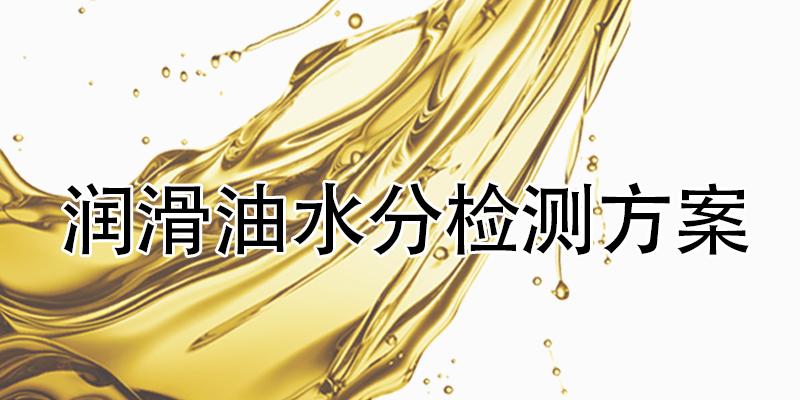 润滑油水分检测方案